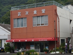 武次食堂 店舗外観
