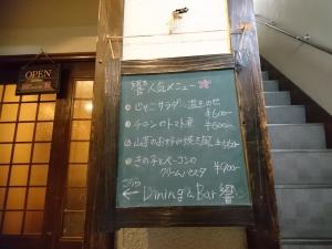今日のオススメが黒板に書いてあります
