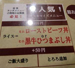 +300円でライスをミニ丼に変えられます