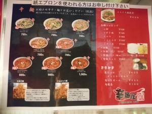 辛麺メニュー。0~25倍まで選べます。
