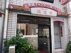 長崎大学病院近くの中華料理屋さん