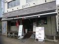 大波止の海岸通りに面したオシャレな店舗