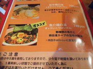 数種類の魚介と鶏白湯スープを合わせたという魚介鶏白湯ラーメン