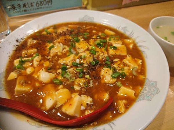 四川麻婆丼(780円)