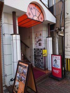 シーボルト通りにある喫茶店